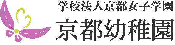 学校法人京都幼稚園